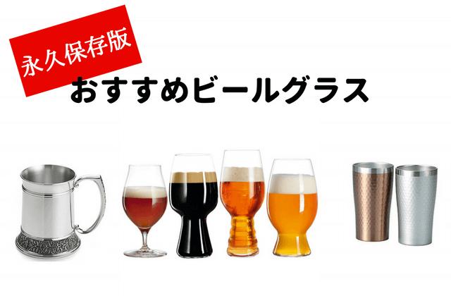 永久保存版おすすめビールグラス