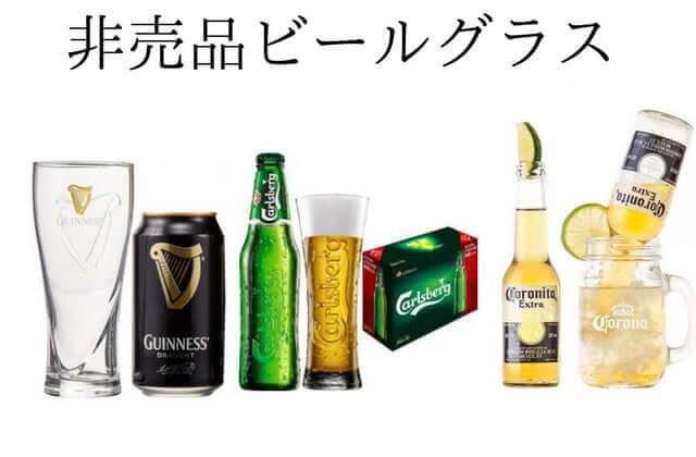 非売品ビールグラス
