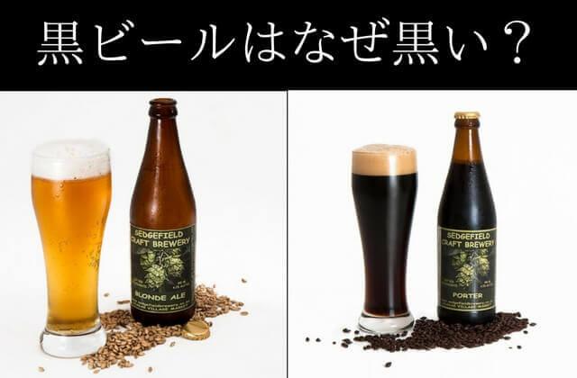黒ビールはなぜ黒い?