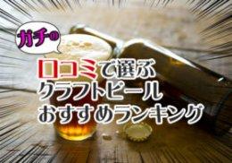 クラフトビール人気ランキング