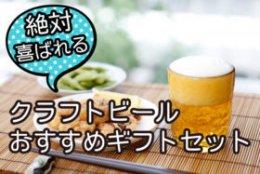 絶対喜ばれる!クラフトビール おすすめギフトセット