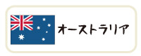 オーストラリアのブルワリー