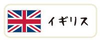 イギリスのブルワリー
