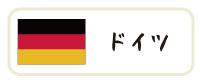 ドイツのブルワリー
