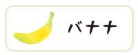 バナナビール