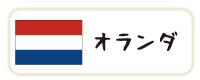 オランダのブルワリー