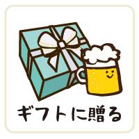 クラフトビール おすすめギフト