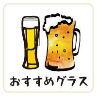 おすすめビールグラス