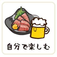 自分用ビール