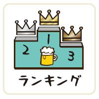 クラフトビールおすすめ人気ランキング